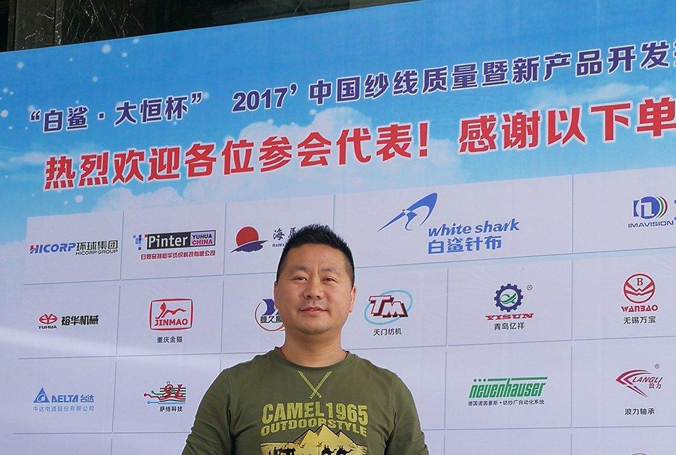 2017-棉纺会议