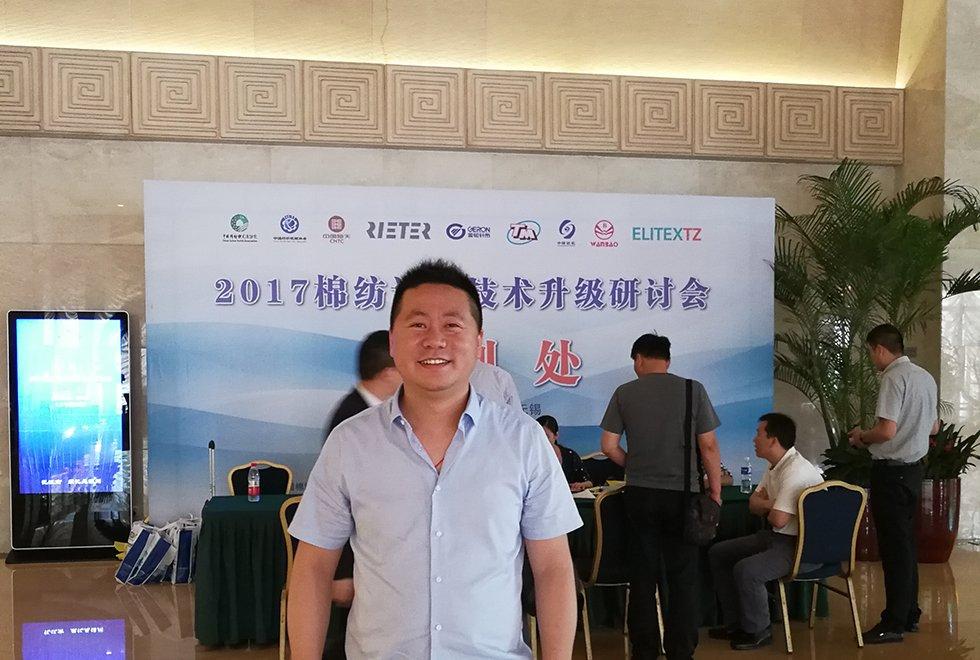 2017-棉纺织峰会