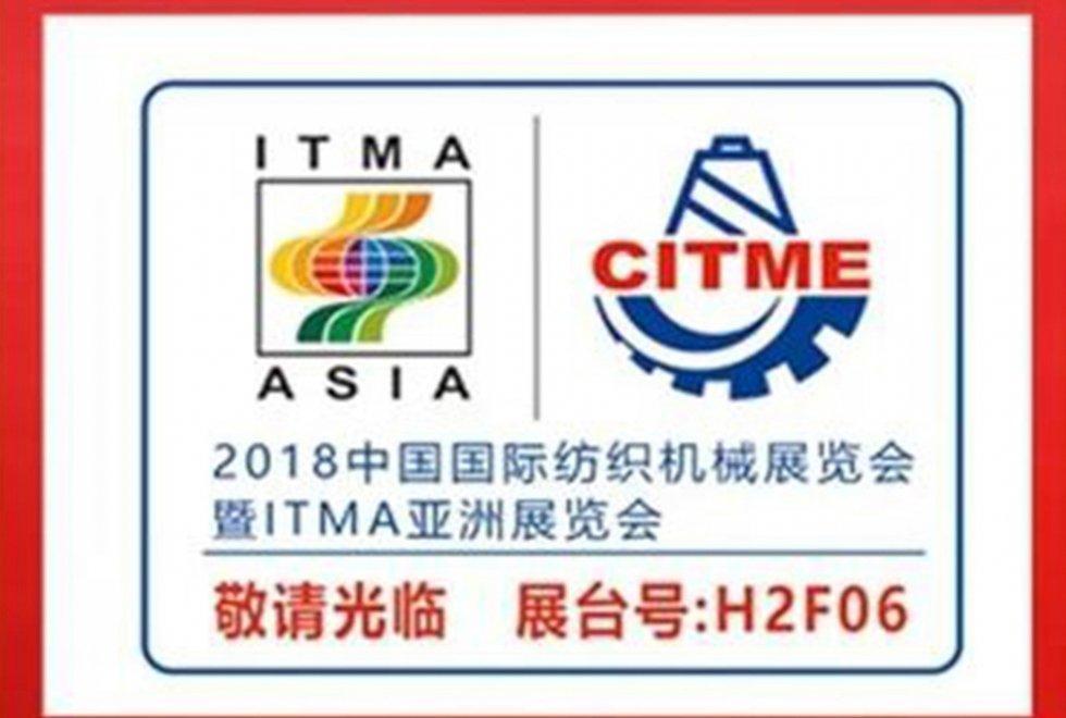 亿祥机械将参加2018中国国际纺织机械展览会暨ITMA亚洲展览会