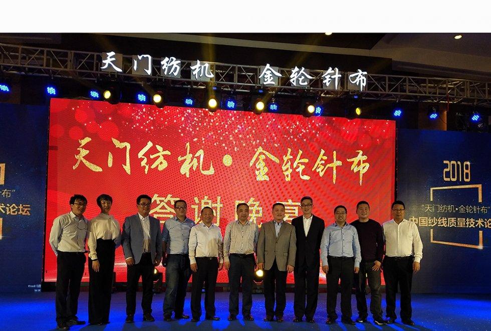 2018中国纱线质量技术论坛