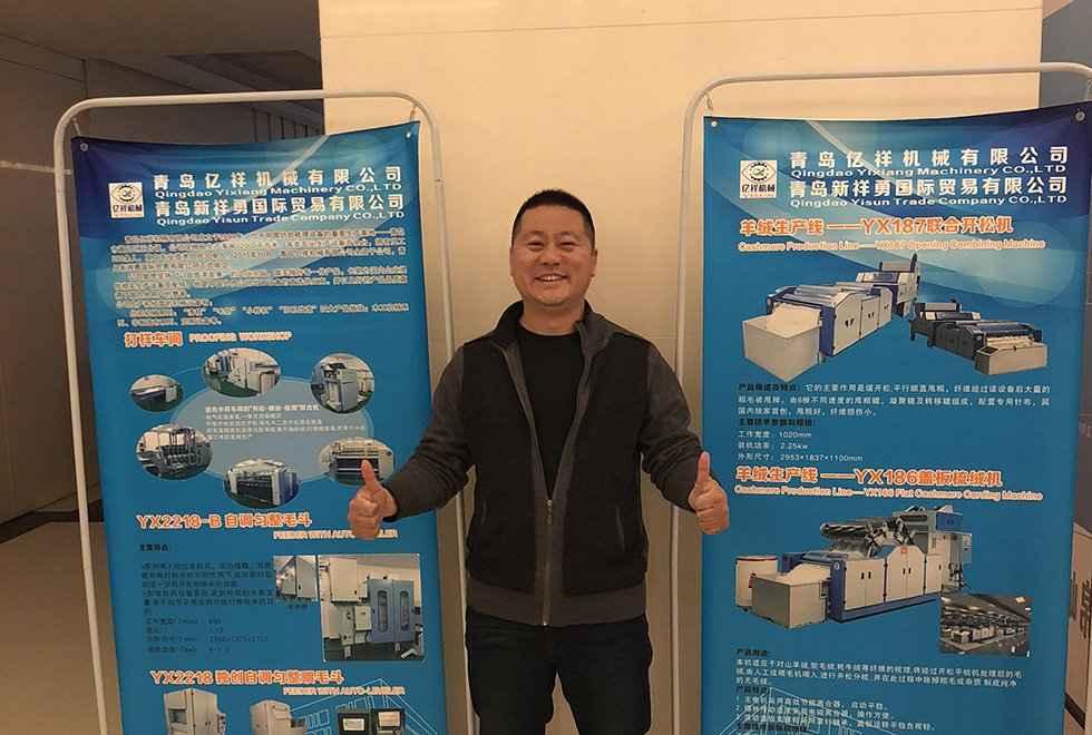 亿祥纺织机械参加2018纱线网创新大会