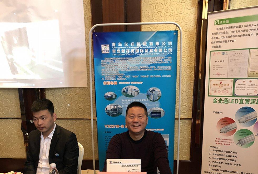 2018中国纱线质量技术论坛-1