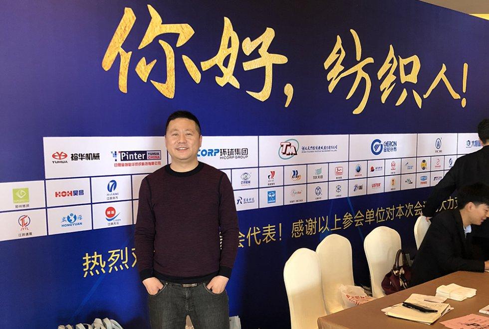 2018中国纱线质量技术论坛-2