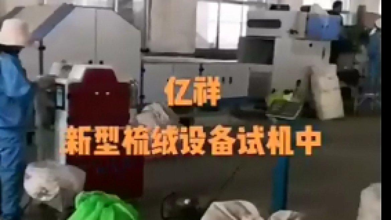 青岛亿祥-新型梳绒设备试机中