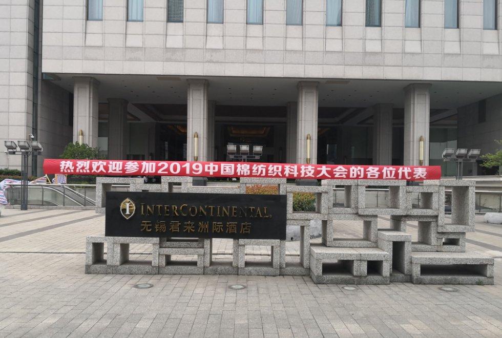 2019年中国棉纺织科技大会