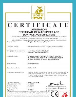 梳理机CE证书