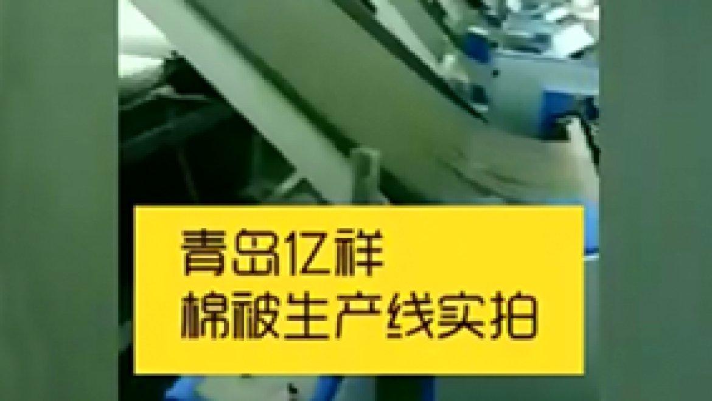 青岛亿祥棉被生产线实拍-3
