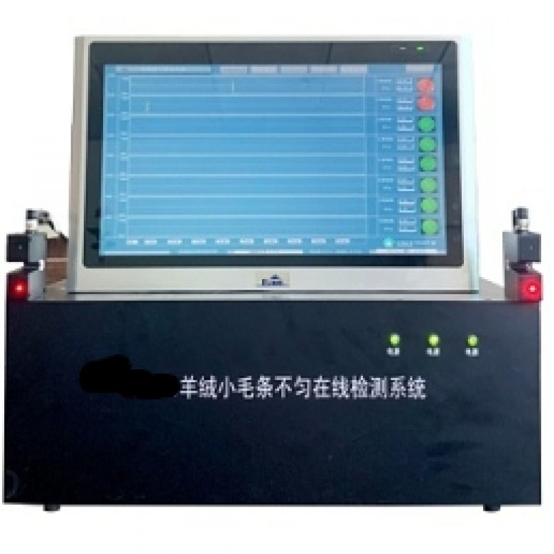YX900Y羊绒在线质量系统